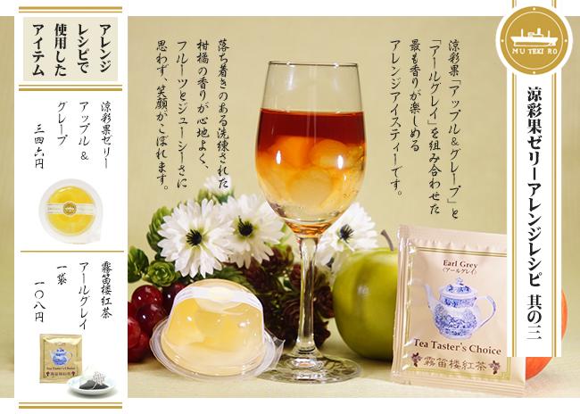 涼彩果実レシピ3