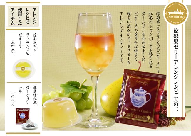 涼彩果実レシピ2