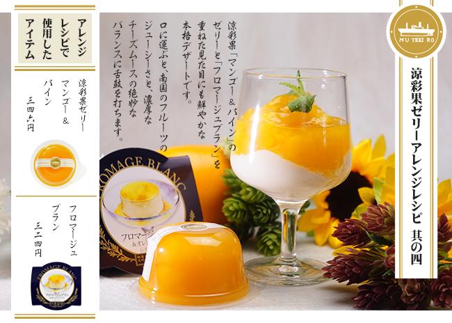 涼彩果実レシピ4