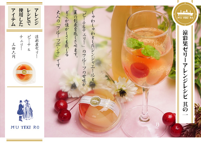 涼彩果実レシピ1