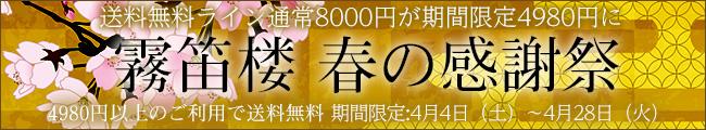 4/28迄 送料無料ライン4980円に!
